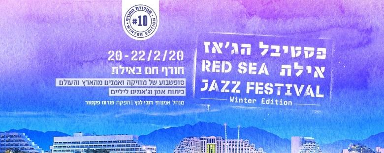 Red Sea Jazz Festival Eilat - פסטיבל ג'אז בים האדום אילת
