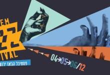 Photo of פסטיבל הג׳אז הבינלאומי החמישי בירושלים יוצא לדרך