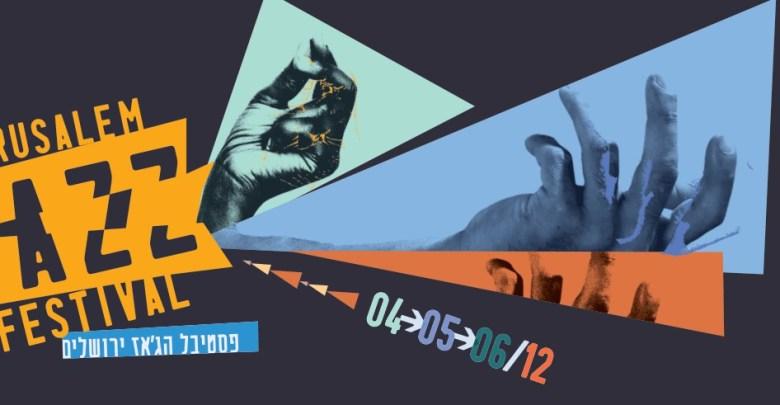 פסטיבל הג'אז הבינלאומי בירושלים
