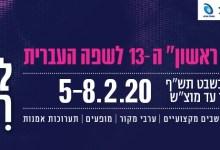 לשון ראשון - כנס השפה העברית