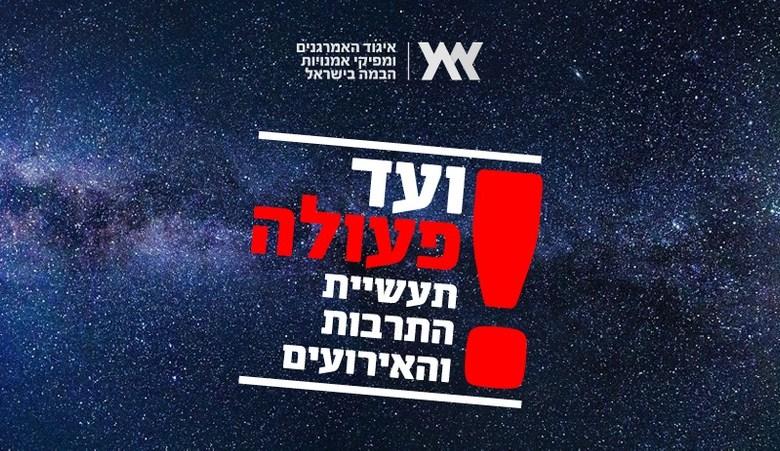 מצילים את התרבות בישראל - שומרים על השפיות הלאומית!