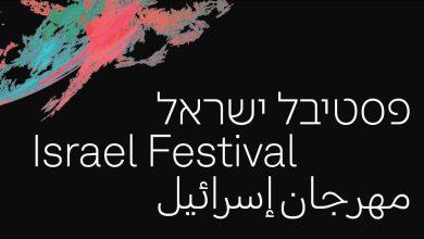 Photo of פסטיבל ישראל 2020, יוצא לדרך.