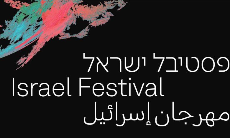 Israel Festival | פסטיבל ישראל