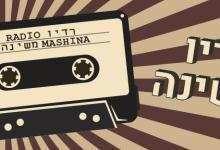Photo of רדיו משינה – הפליי ליסט של אבנר חודורוב
