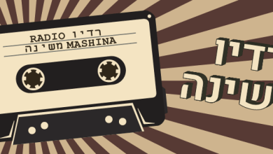 Photo of רדיו משינה – הפליי ליסט של איגי דיין