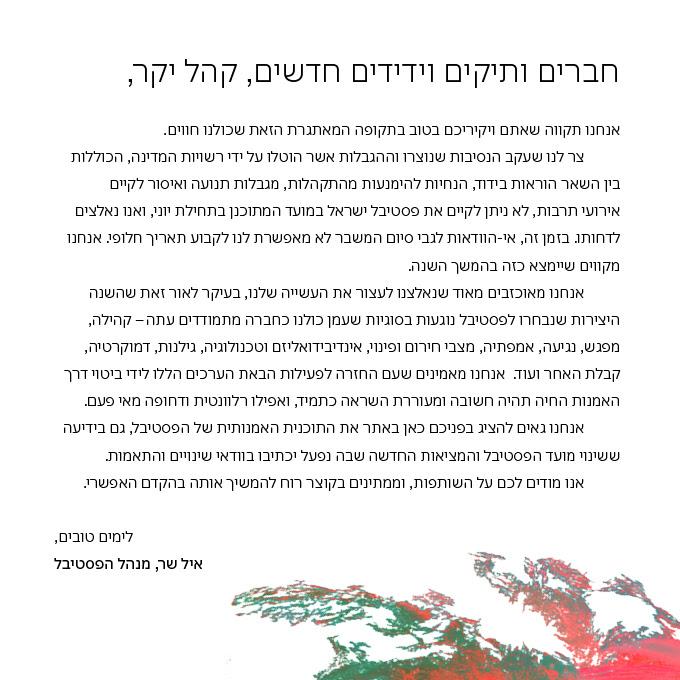 פסטיבל ישראל, ירושלים 2020 - דחייה