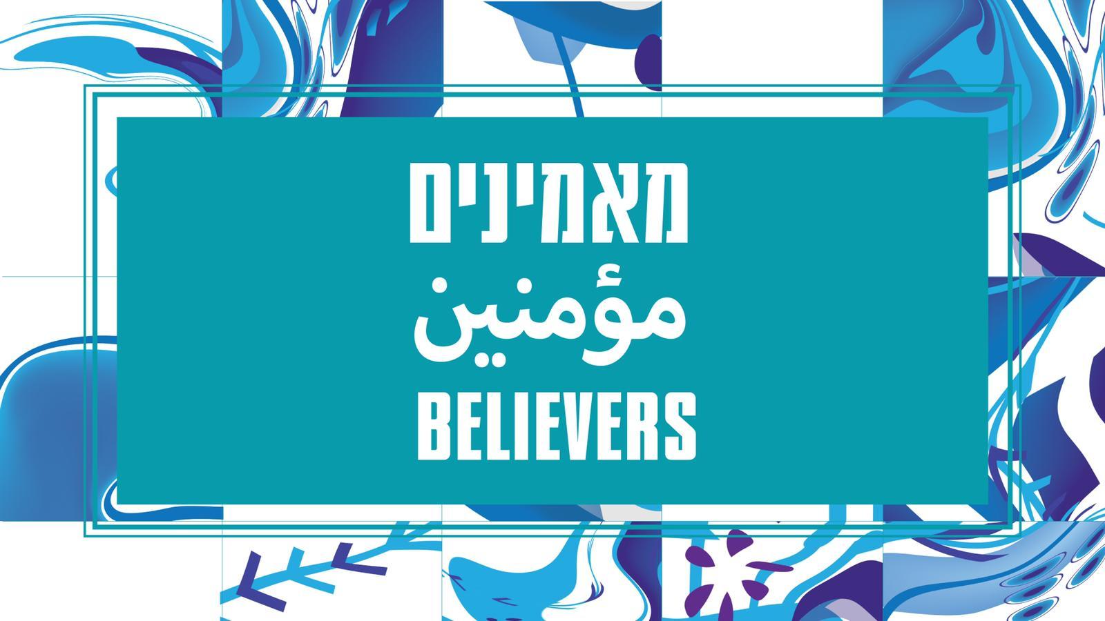 מאמינים בני מאמינים