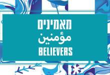 Photo of כולנו מאמינים בני מאמינים
