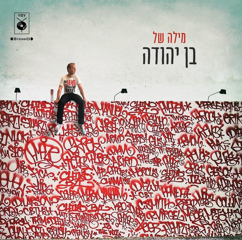 מילה של בן יהודה - עטיפת אלבום