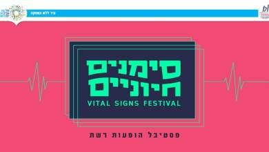 Photo of תל אביב: פסטיבל סימנים חיוניים יוצא לדרך