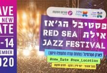 Photo of פסטיבל הג'אז בים האדום יתקיים בנובמבר 2020