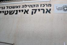 "Photo of נחנך המרכז הקהילתי ע""ש אריק איינשטיין"