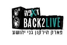 זאפה Back2Life