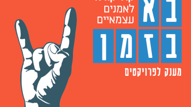 Photo of בא בזמן – מענקים לאמנים עצמאיים מעיריית תל אביב