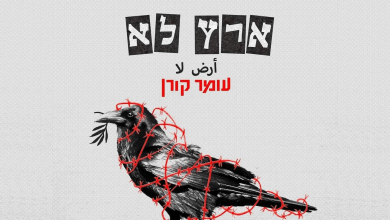 Photo of עומר קורן – ארץ לא