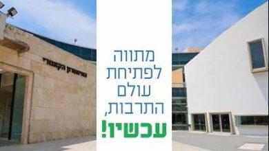 Photo of ראש עיריית תל אביב בקריאה להחזיר את ההופעות