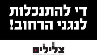 לוגו מחאה