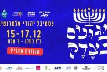 פסטיבל ניגונים בצדק ♫ מהדורת אונליין