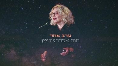 חוה אלברשטיין - ערב אחר. צילום עטיפה יובל אראל