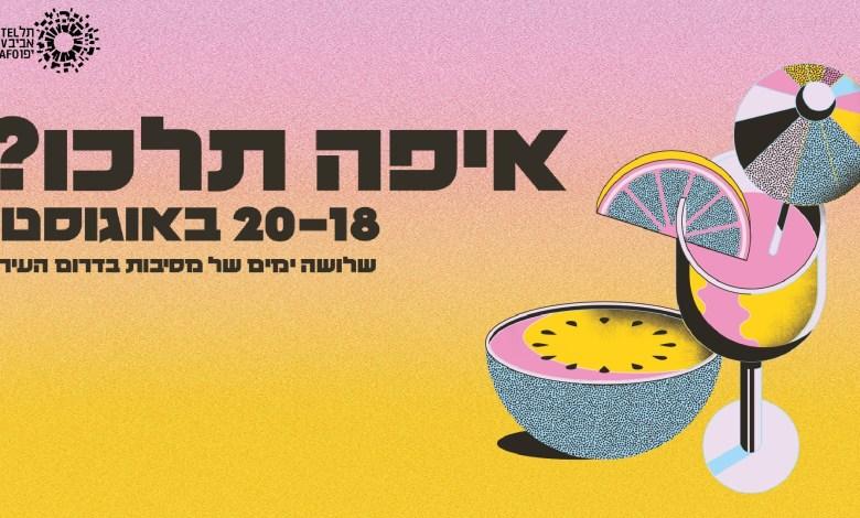 חגיגות המוניות בחסות העירייה, לוגו פייסבוק