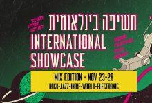 פסטיבל חשיפה בינלאומית למוזיקה 2021