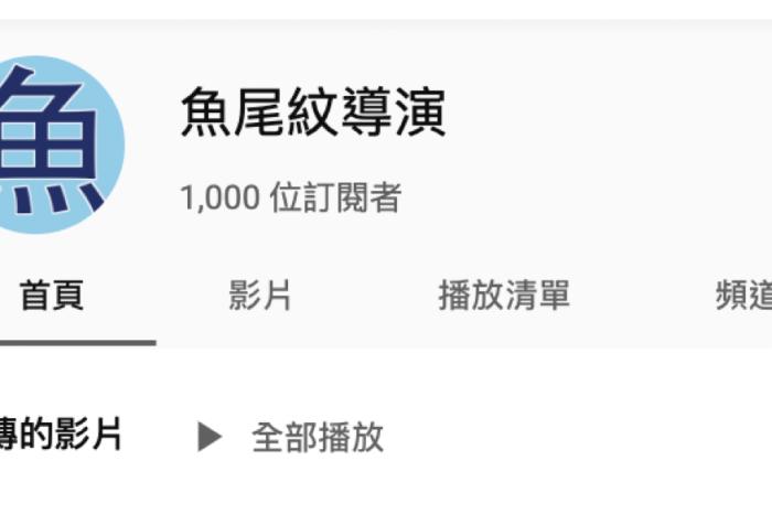 #178 [魚導日常] youtube頻道1000訂閱啦
