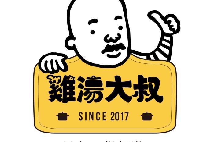 #237 [魚導日常] 雞湯大叔必吃超經典番紅花燉雞鍋