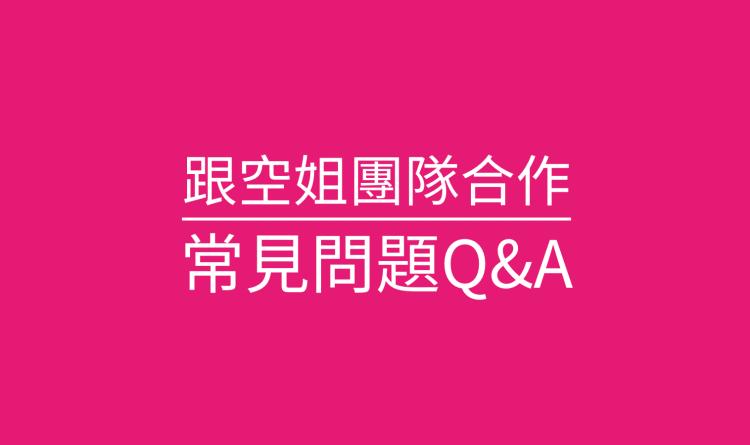 #325 [空姐日誌] 來跟空姐團隊合作吧 常見問題Q&A