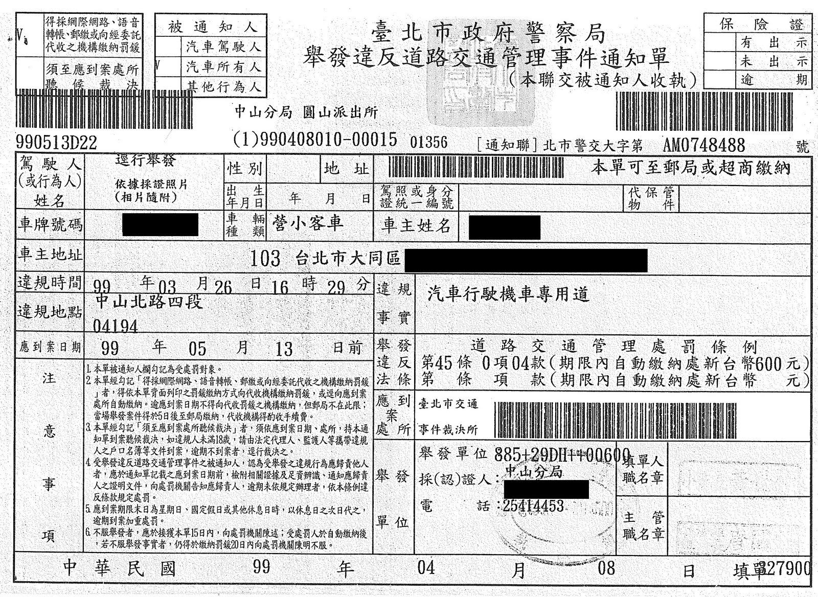 罰單 | [組圖+影片] 的最新詳盡資料** (必看!!) - www.go2tutor.com
