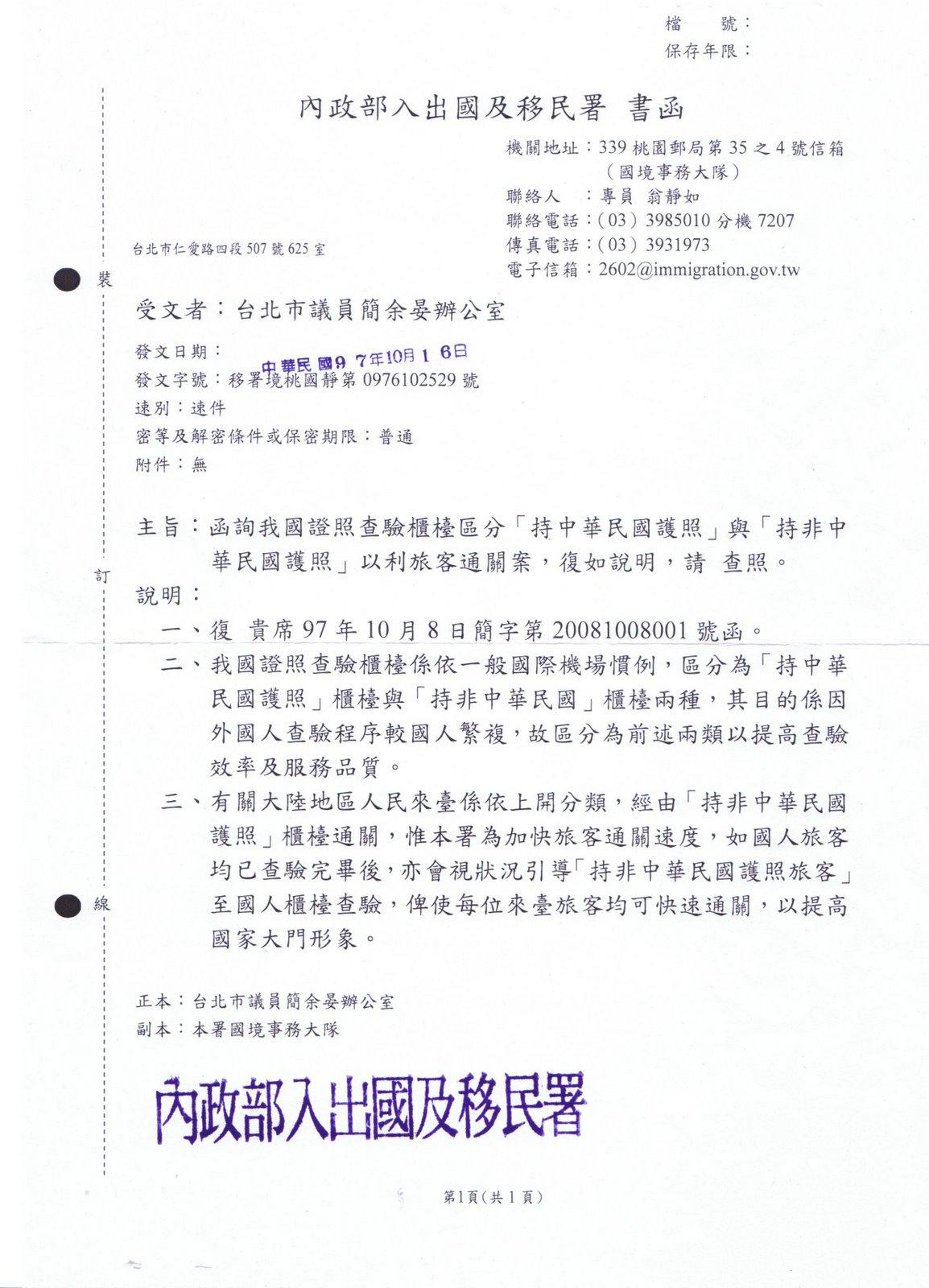 中國人來臺走「臺灣公民」窗口通關,管臺灣的究竟是那一國政府!   Yuyen