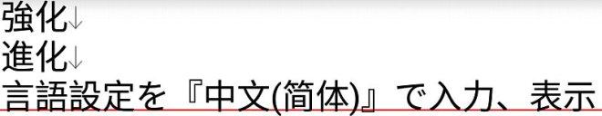 言語設定を中文(簡体)で表示