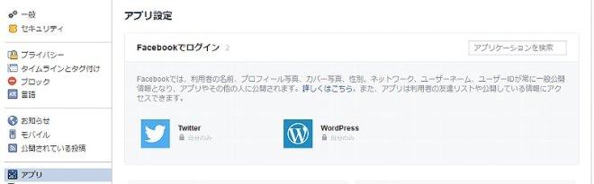 Facebookでログインできるアプリの設定