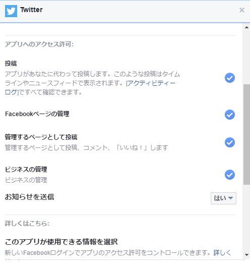 TwitterがFacebookにアクセスする権限を初期状態にしました