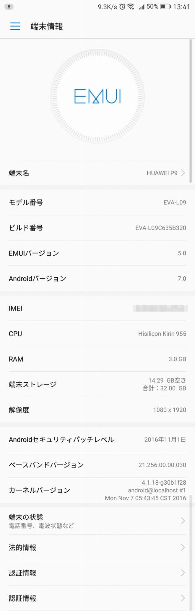 Android 7.0後のシステム情報