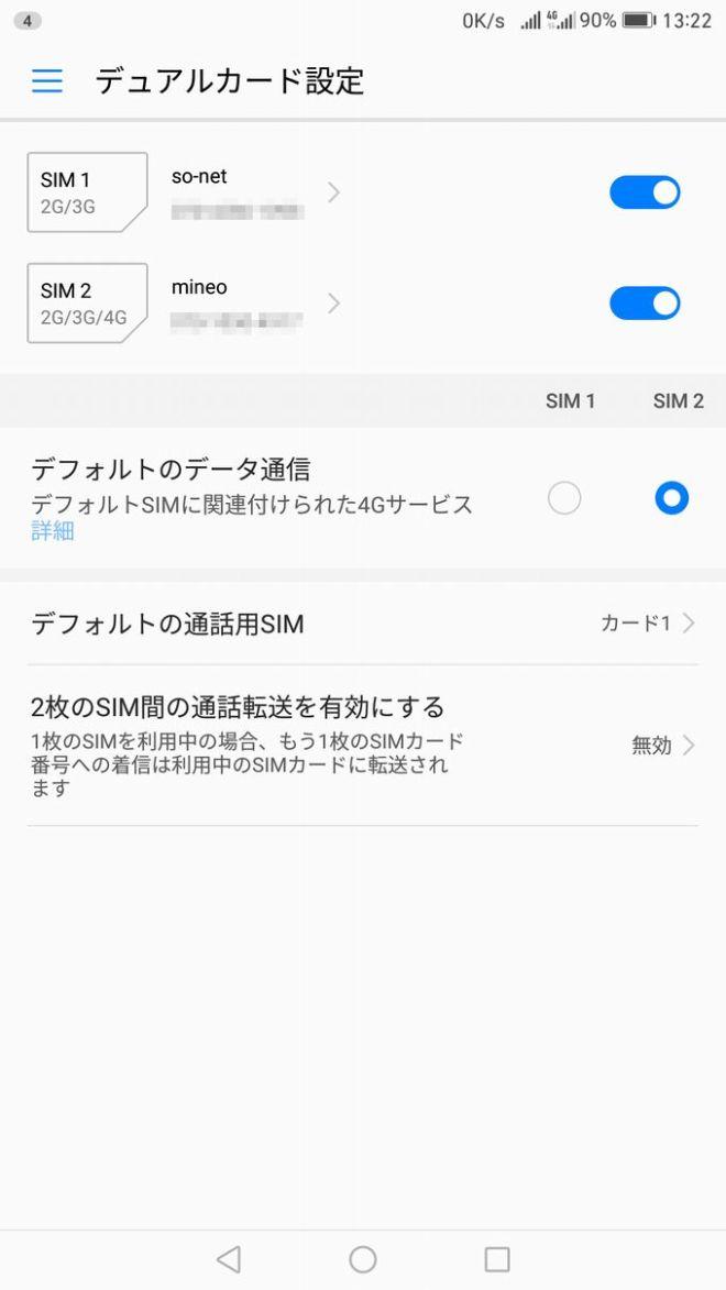 設定を変えれば「SIM2」で「4G」通信が可能です