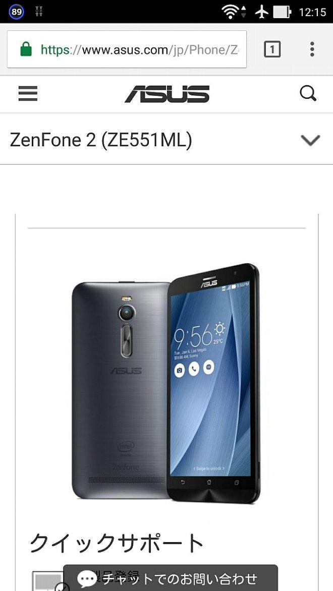 ze551ml ファームウェア 更新方法