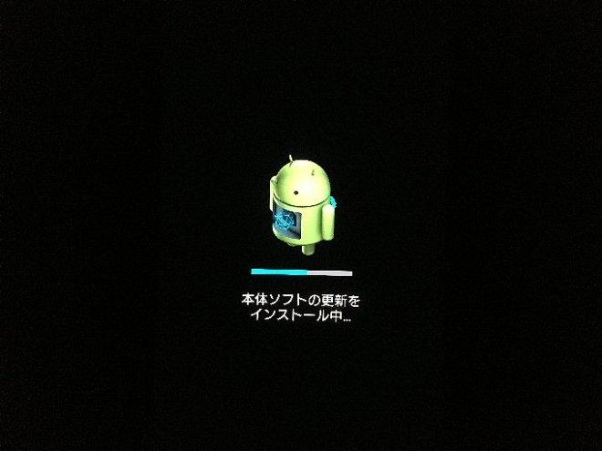 Xperia XZ アップデート中のドロイド君表示