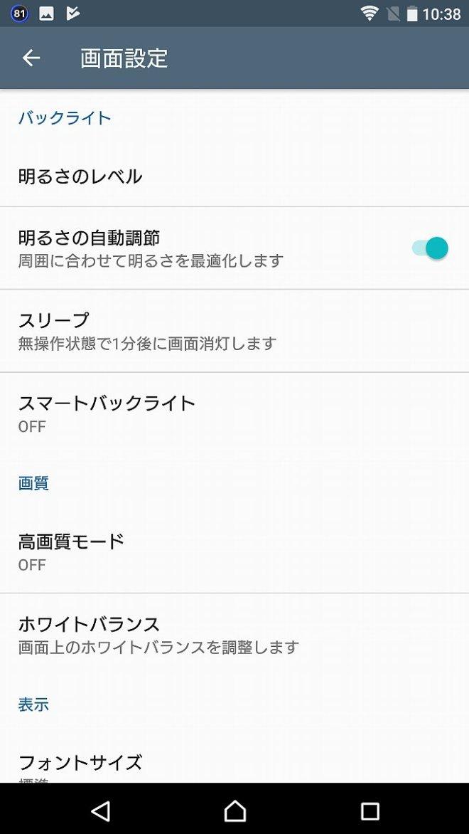 Xperia XZの画面設定メニューその1
