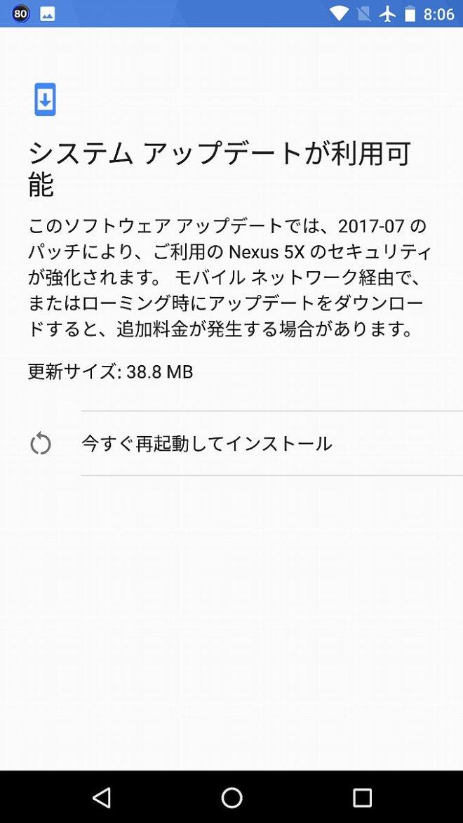 Nexus 5Xの7月分アップデート通知