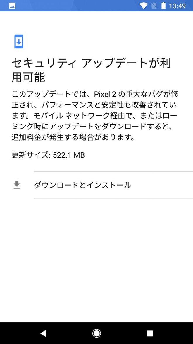 Pixel2のアップデート通知
