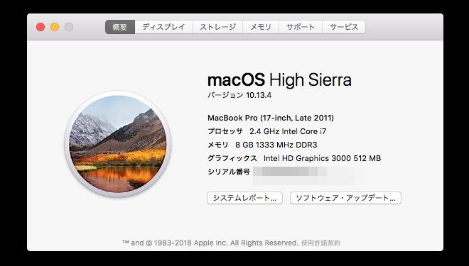 macOS High Sierraへのアップデート完了