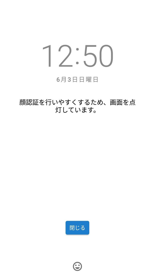 OnePlus 3Tは顔認証時に画面を明るく照らすことでロック解除が可能