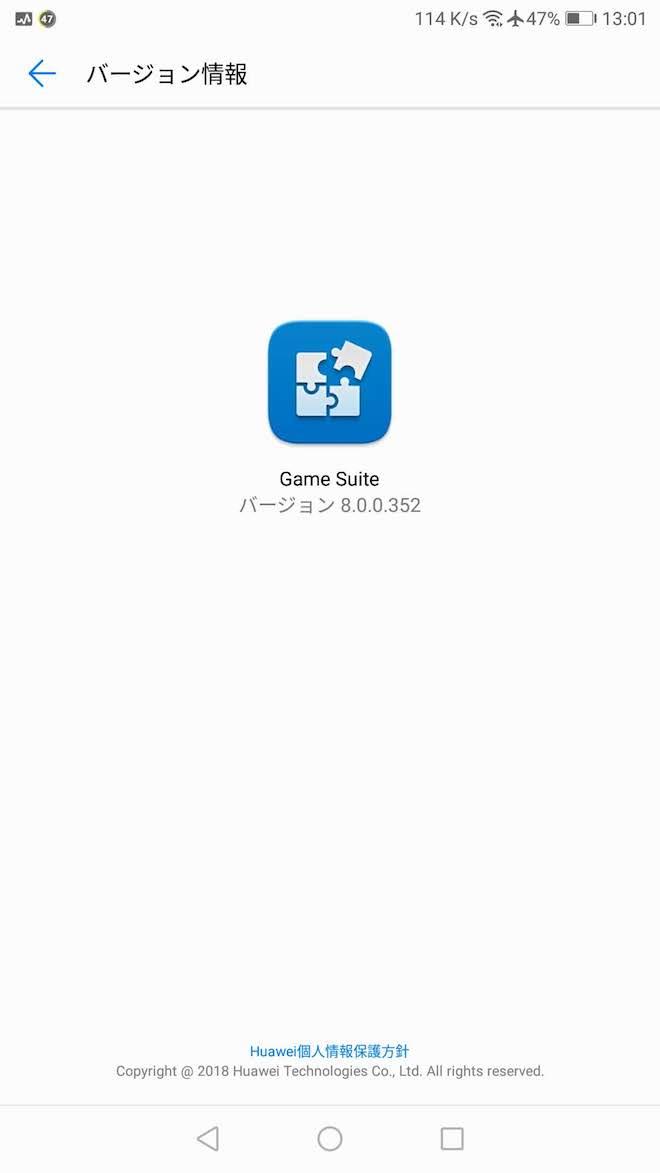 Mate9に新たに搭載されたGame Suiteアプリアイコン