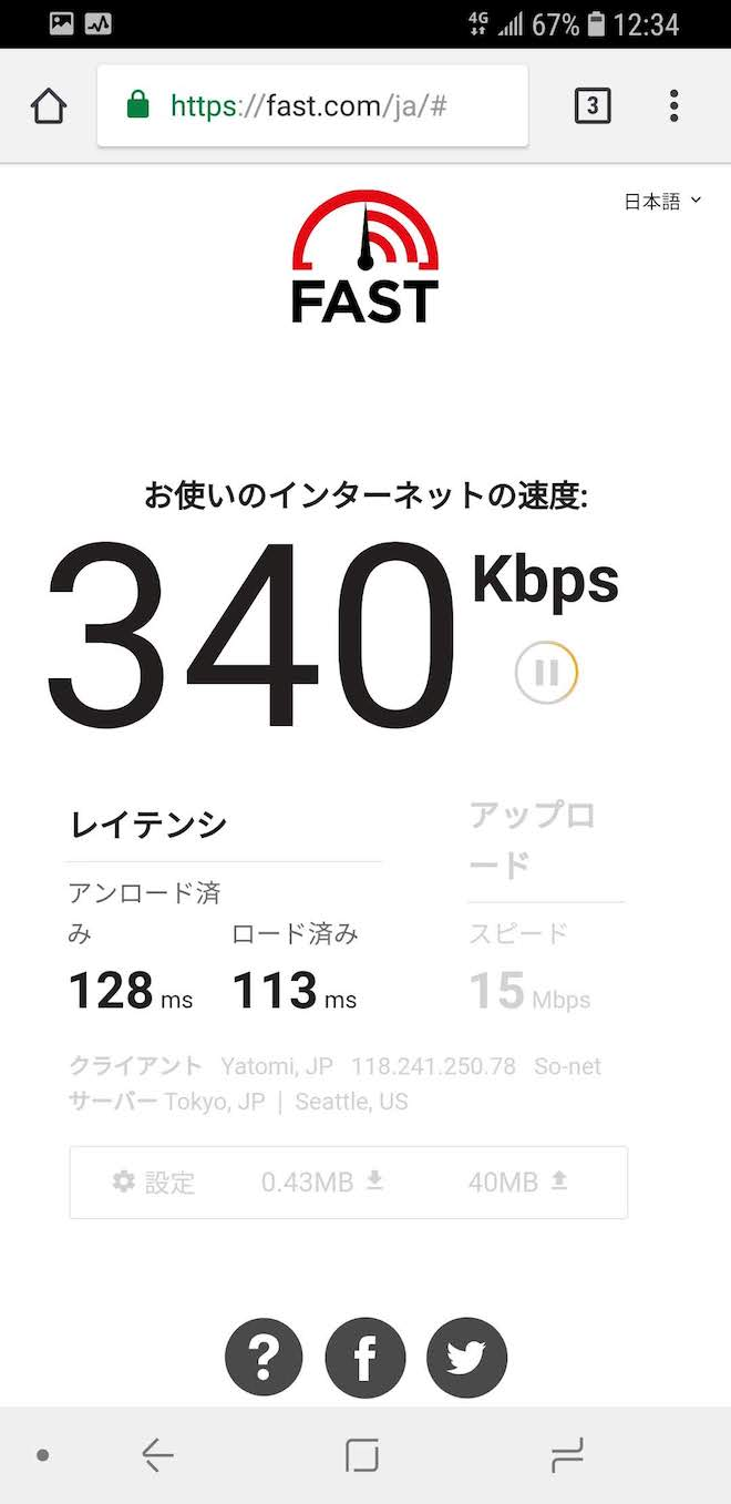 fast.comでのnuroモバイル・ソフトバンク回線のスピード