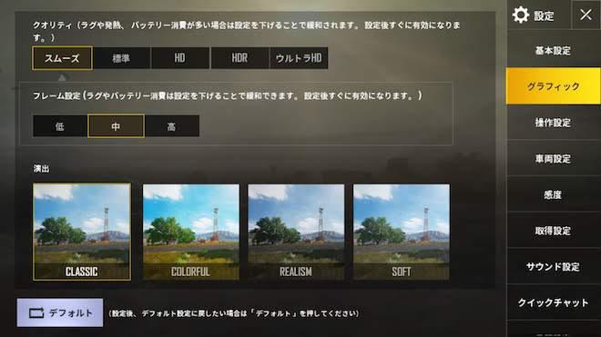 PUBG MOBILE ZenFone3でのデフォルトグラフィック設定