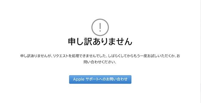 海外版のiPhoneはAppleCare+に加入できない?