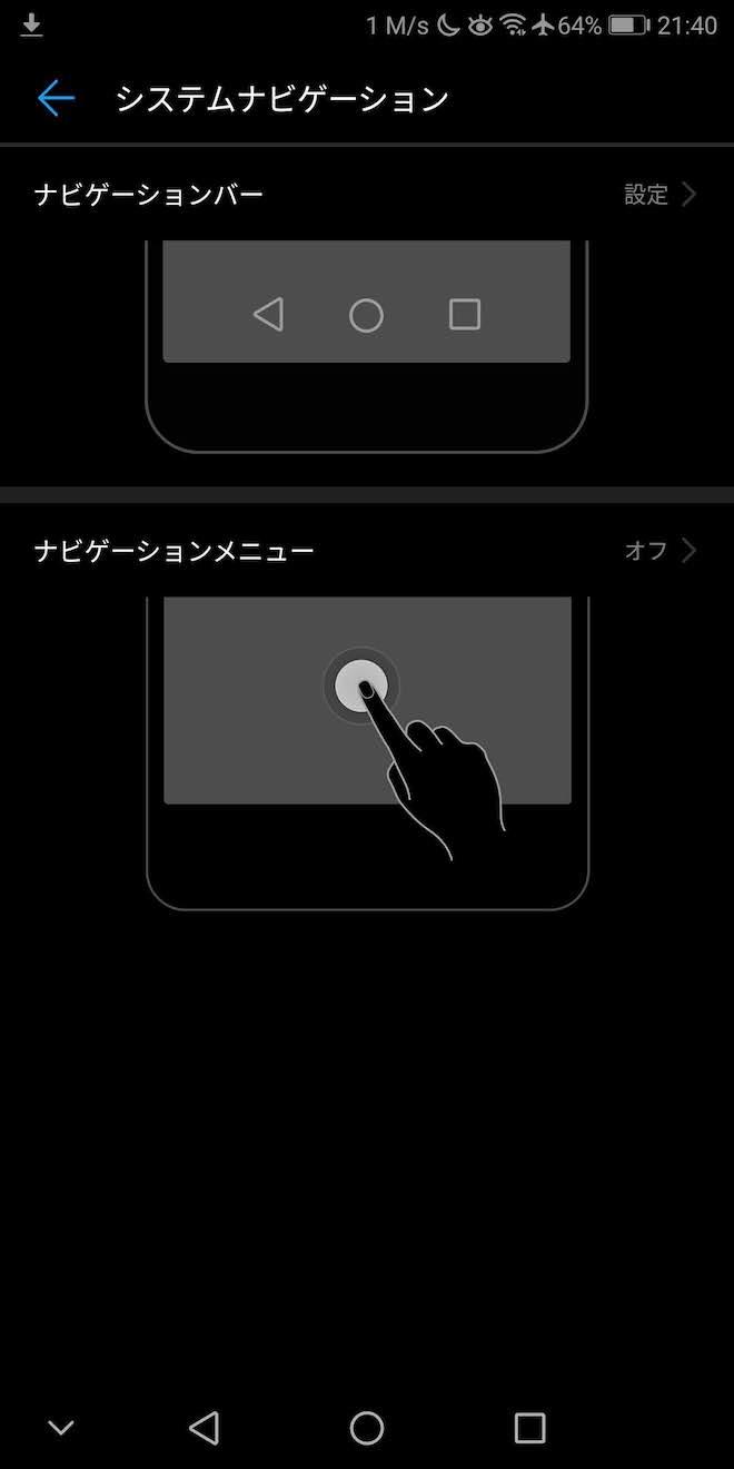 Android 8.0.0のナビゲーションバーの選択肢