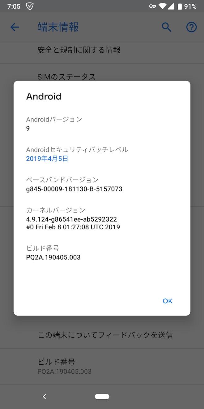 Pixel3のアップデート前の端末情報
