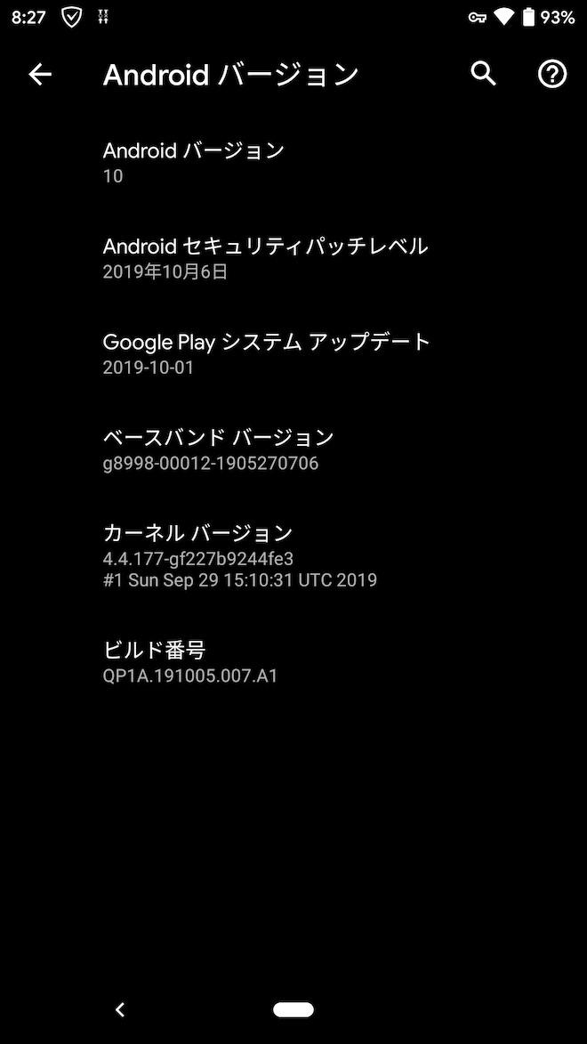 Pixel 2アップデート前の端末情報