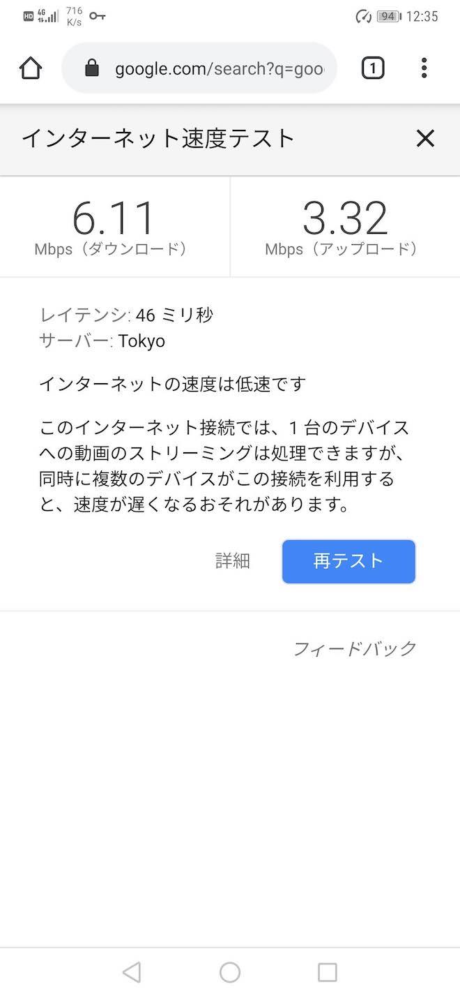 Googleスピードテストの結果(ドコモ)